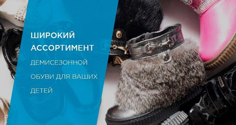 Широкий ассортимент демисезонной обуви для ваших детей